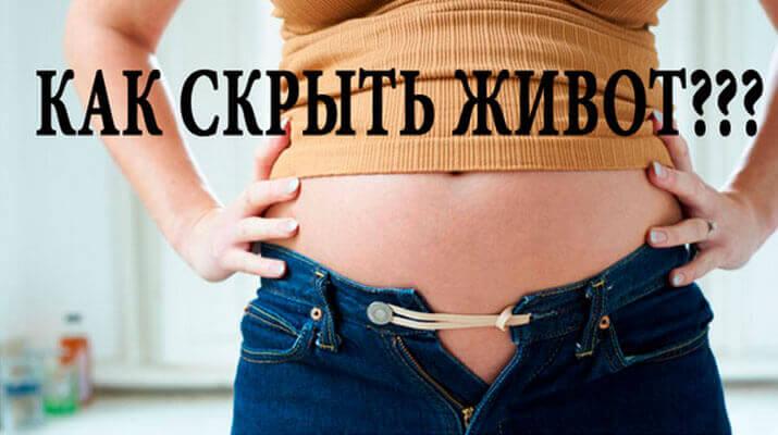 Как Выбрать Одежду, Чтобы Скрыть Живот