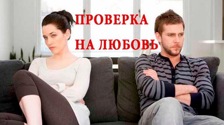Мужская Любовь: Он Хотел Проверить, Любит ли Его Жена…