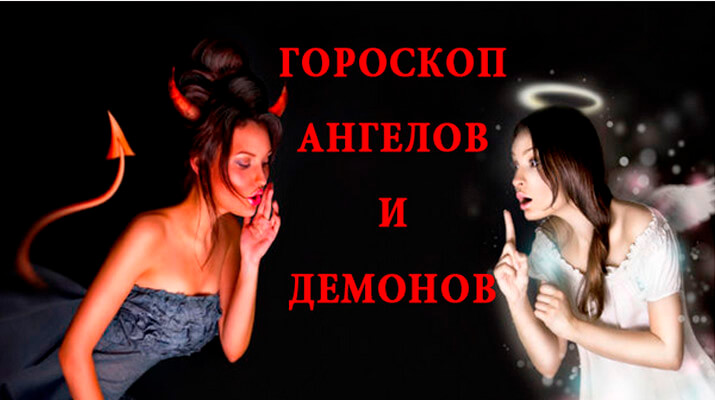 Гороскоп Ангелов и Демонов Всех Знаков
