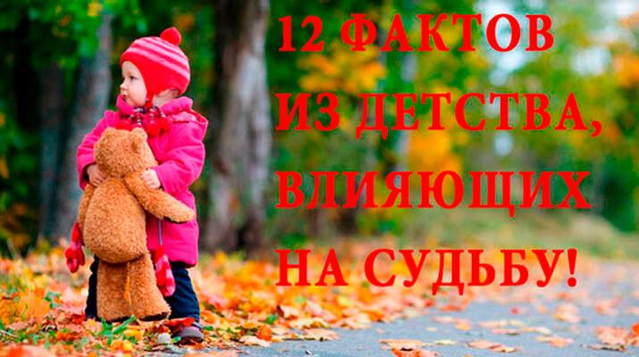 Советы Детского Психолога: 12 Фактов из Детства, Определяющих Вашу Судьбу!