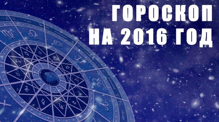 Астрологический Прогноз на 2016 год: Каким Знакам Повезет в Будущем Году?