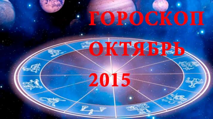 Астрологический Прогноз на Октябрь 2015