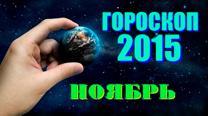 Астрологический Прогноз на Ноябрь 2015