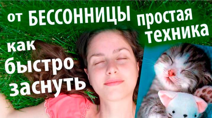 Как Можно Быстро Заснуть: 10 Лучших Способов!