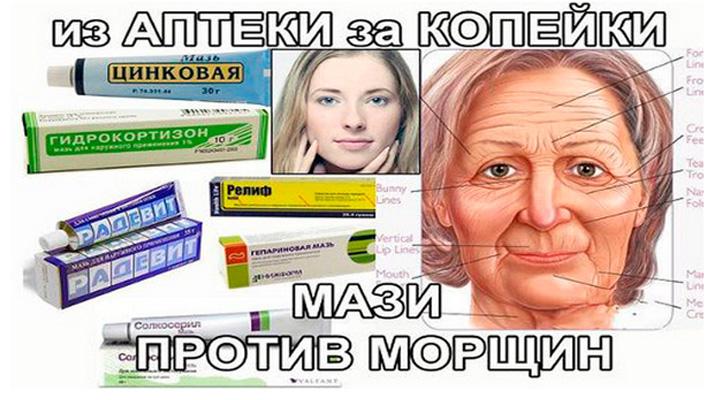 Лучшие Аптечные Мази от Морщин за Копейки!!!