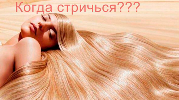 Когда Лучше Стричь Волосы? Есть Примета: Стричься - Менять Свою Жизнь!