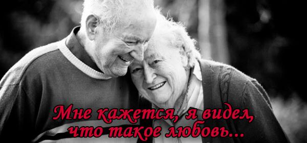 Мне кажется, я видел, что такое любовь...