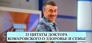 23 Цитаты Доктора Комаровского О Здоровье и Семье