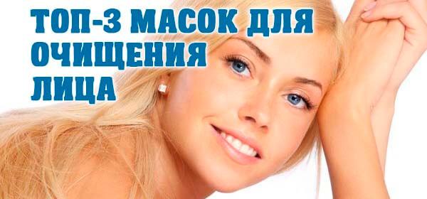 ТОП-3 Масок Для Очищения Лица