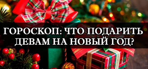 ГОРОСКОП: Что Подарить Девам На Новый Год?