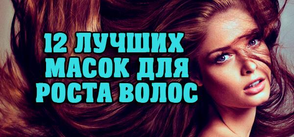 12 Лучших Масок Для Роста Волос