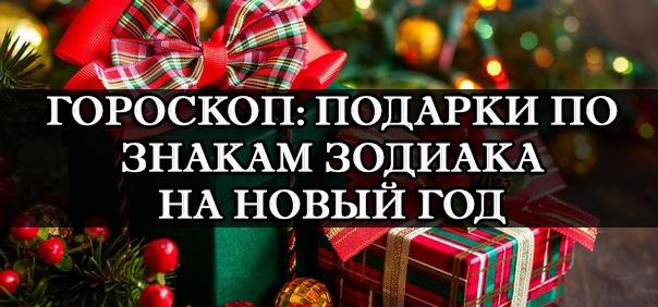ГОРОСКОП: Подарки По Знакам Зодиака На Новый Год