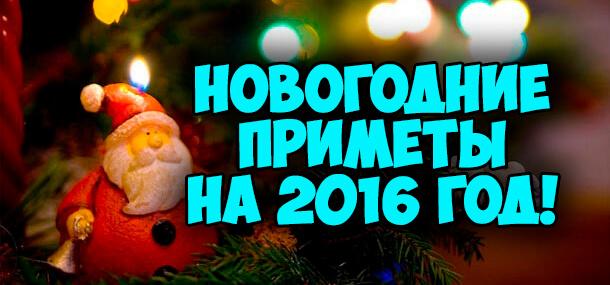 новогодние приметы на 2016 год