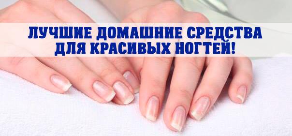 Лучшие Домашние Средства Для Красивых Ногтей