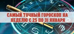 Самый Точный Гороскоп На Неделю С 25 По 31 Января