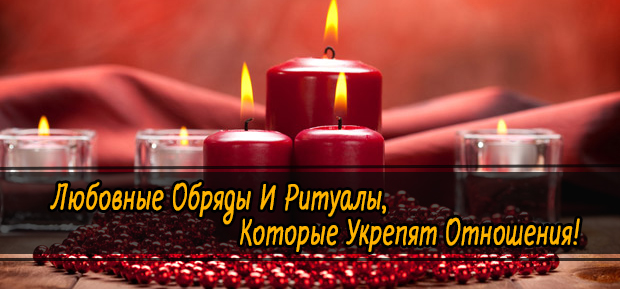 Любовные Обряды И Ритуалы, Которые Укрепят Отношения!