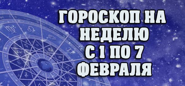 Гороскоп С 1 По 7 Февраля 2016 Года