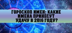 ГОРОСКОП ИМЕН: Какие имена принесут удачу в 2016 году?