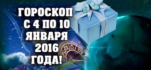 Гороскоп с 4 по 10 Января 2016 Года