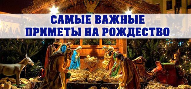 Самые Важные Приметы На Рождество