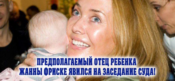 Предполагаемый Отец Ребенка Жанны Фриске Явился На Заседание Суда!