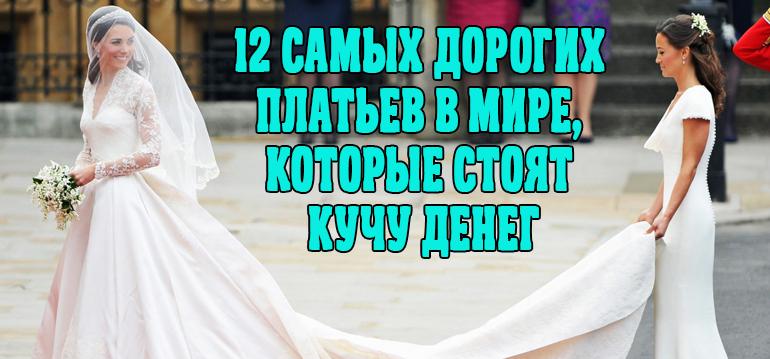 12 Самых Дорогих Платьев В Мире, Которые Стоят Кучу Денег