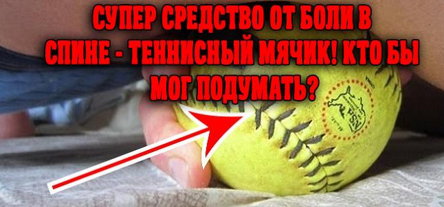 Супер Средство От Боли В Спине - Теннисный Мячик! Кто Бы Мог Подумать?