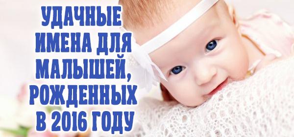 Удачные Имена Для Малышей, Рожденных В 2016 Году