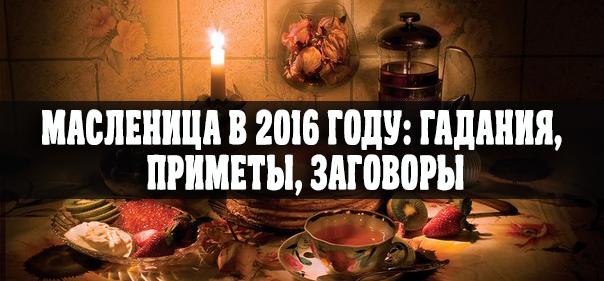 Масленица в 2016 Году: Гадания, Приметы, Заговоры