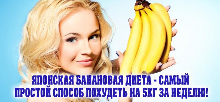 Японская Банановая Диета - Самый Простой Способ Похудеть На 5кг За Неделю!