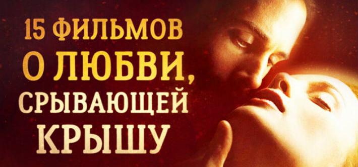 15 Фильмов О Любви, Срывающей Крышу!