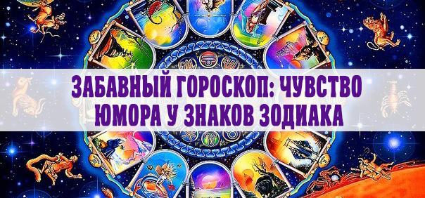 Забавный Гороскоп: Чувство Юмора У Знаков Зодиака