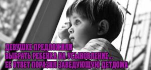 Девушке Предложили Выбрать Ребенка На Усыновление… Ее Ответ Поразил Заведующую Детдома
