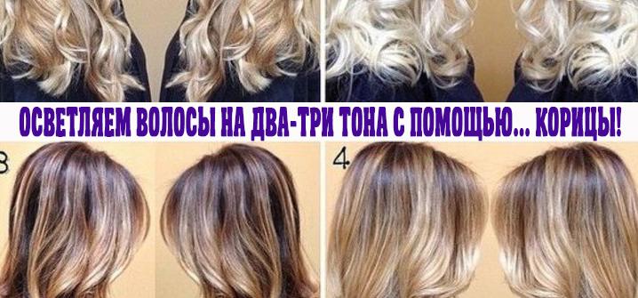 Осветляем Волосы На Два-Три Тона С Помощью... Корицы!