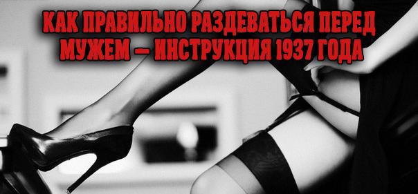 Как Правильно Раздеваться Перед Мужем — Инструкция 1937 Года
