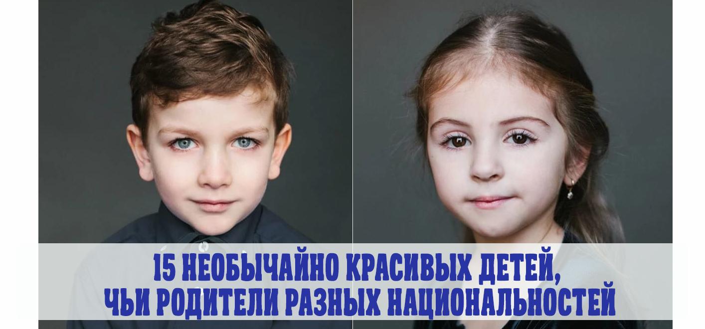 15 необычайно красивых детей, чьи родители разных национальностей