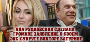 Яна Рудковская Сделала Громкое Заявление О Своем Экс-супруге Викторе Батурине