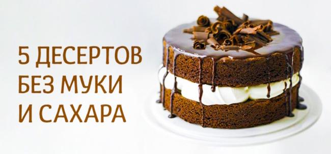 5 Десертов Без Муки И Сахара! Худеем Вкусно!