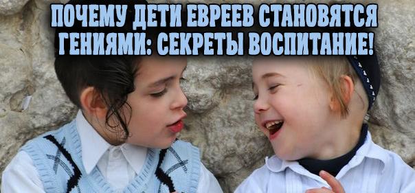Почему Дети Евреев Становятся Гениями: Секреты Воспитание!