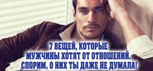 7 Вещей, Которые Мужчины Хотят От Отношений. Спорим, О Них Ты Даже Не Думала!